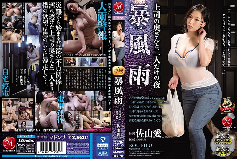 JUY-717 A Thunderous Rainstorm A Night Alone With The Boss's Wife Ai Sayama