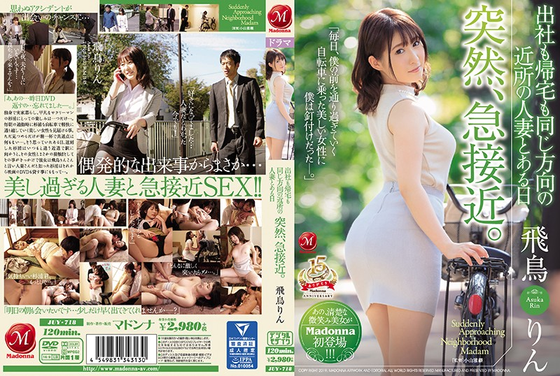 [JUY-718]I Always See This Married Woman On My Way To Work And On My Way Home, And One Day, Suddenly, We Became Very Close Rin Asuka