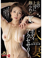 Her Husband's Boss Dressed This Married Woman Up In Body Accessories Maki Tomoda Download