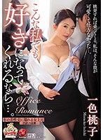 If You'll Still Love Me The Way I Am... A Lady Boss Who Gets Wet With Desire In Sex With A Younger Man - A Flesh Fantasy Rendezvous - Momoko Isshiki Download