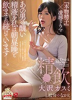 "I Was Continuously Forced To Drink His Hateful Sperm, Day And Night... Cum Drinking ""Real Sperm"" x Torture & Rape Drama Kasumi Osawa Download"