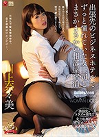 Unexpectedly Staying In The Same Hotel Room During A Business Trip With My Attractive Female Boss Nanami Kawakami Download