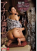 Now Available {First} Anal!! One Night And Two Days With My Husband And His Cuckold Fantasies, Anal Breaking In Trip - Reiko Kitagawa Download