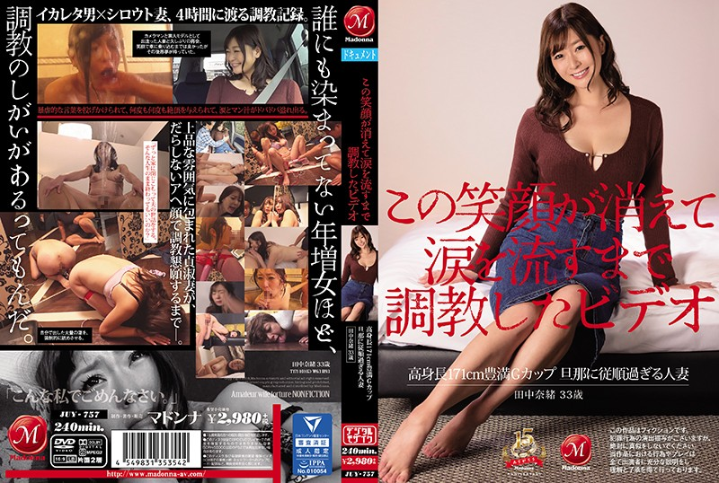 JUY-757 Video Of Breaking In A Girl Until Her Smile Disappeared And All She Had Were Tears To Give A Tall 171cm Girl With Voluptuous G-Cup Titties This Married Woman Is Excessively Obedient To Her Husband Nao Tanaka 33 Years Old