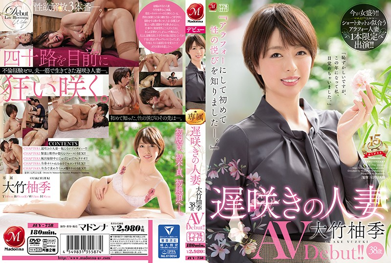 "JUY-758 ""I Discovered The Joy Of Sex In My Late-30's"" Late-Blooming Married Woman, Yuzuki Otake, 38 Years Old, Makes Her Porn Debut!!"