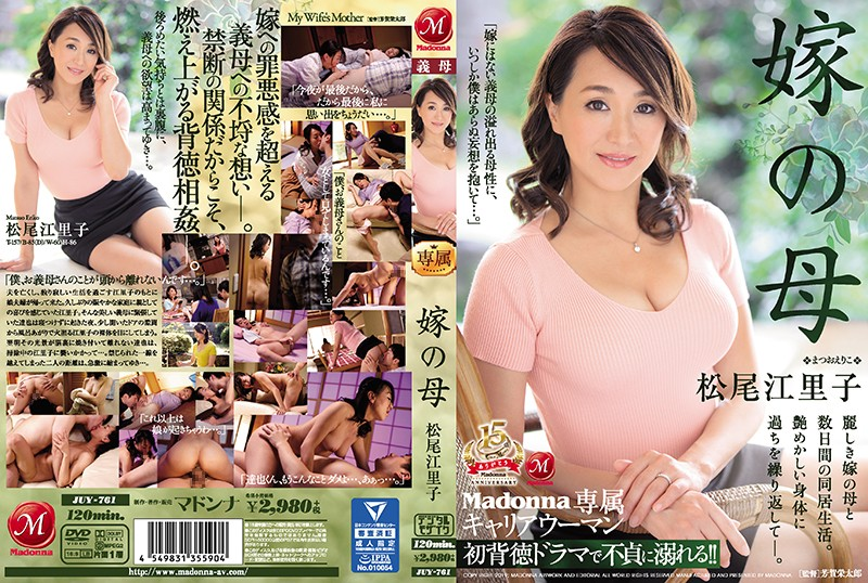 [JUY-761]Madonna's Exclusive Career Woman. She Cheats On Her Husband In Her First Immoral Drama!! My Wife's Mother. Eriko Matsuo