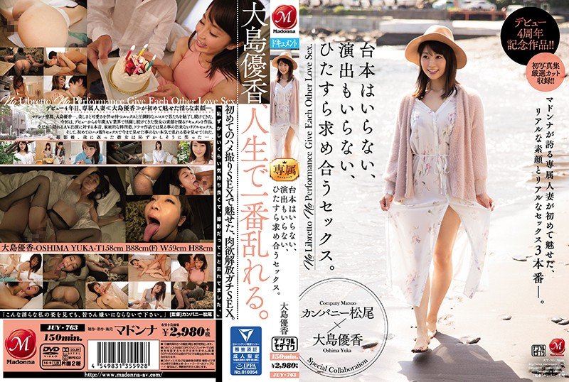 [JUY-763]Celebrating Her 4th Debut Anniversary!! No Script Needed, No Staging Required- Just Lustful Sex. Yuka Oshima