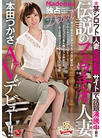 An Amateur Married Woman Who Is Causing A Stir On A Video-Sharing Website!! The Legendary Cock-Sucking Married Woman, Tsukasa Honda Makes Her Porn Debut Exclusively For Madonna!! 下載