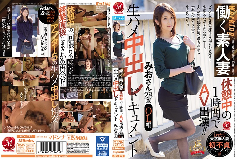 JUY-772 Working Amateur Wife. She Uses Her 1-Hour Break To Film Porn!! Bareback Creampie Sex. Mio, 28 Years Old. Office Lady Edition