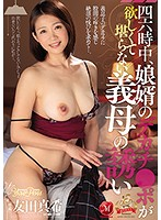 The Temptation Of A Mother Who Can't Stop Lusting After Her Son-In-Law's Big Cock Maki Tomoda Download