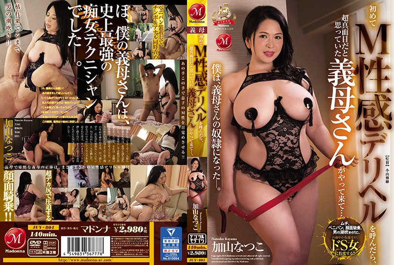 JUY-804 I Made A Date With An Escort From An Agency That Offers Services For Subs And My Very Serious Stepmom Turned Up... Natsuko Kayama