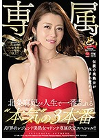 """The Legendary Mature Beauty Of The Porn Industry- Her Madonna Signing Special!! Maki Hojo Has Never Been So Wild. 3 """"Real"""" Sex Scenes Download"""