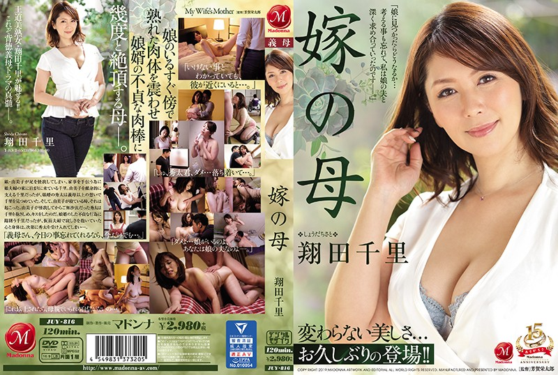 [JUY-816]The Bride's Mother Unchanging Beauty…First Time In A While!! Chisato Shoda
