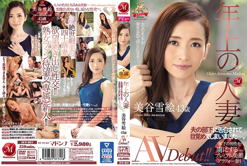 [JUY-821]Older Married Woman. Yukie Mitani, 43 Years Old. Porn Debut!! My Husband's Subordinate Confessed His Love For Me And I Was Inspired.