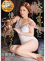 Alone With My Hot Sister-In-Law On The Night Of A Major Power Cut... Tomoka Takase Download