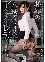 This Voluptuous Beauty Is Finally <Lifting Her Ban>!! A Shamed Married Woman Anal Office Lady Yuki Makimura Download