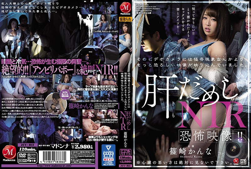 JUY-841 A Terrifying Video!! Footage Even More Terrifying Than Supernatural Phenomena. Cuckolding Dare. Kanna Shinozaki