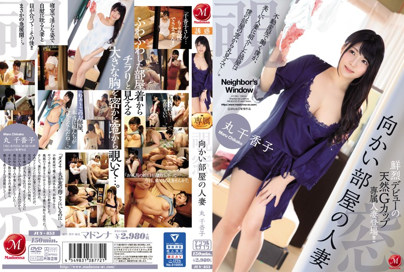 JUY-853 The Dazzling Exclusive Debut Of A Married Woman With Natural G-Cup Tits!! The Married
