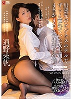 Sharing A Hotel Room With My Sexy Female Coworker On A Business Trip Miho Tono Download