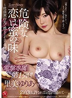 [JUY-893] Yuria Satomi Electric Shock No. 1!! Dangerous Love Tastes Like Honey -Immoral Relationship Flares Up On Business Trip-