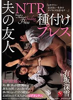 [JUY-902] My Husband's Friend Affair Insemination Press Down: Video From Friend Who Taped Wife Who Works At The Same Company Celebrating My Birthday... And What Happened After. Miyuki Arisaka