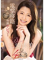 """A Shocking Transfer Ayumi Miura 4 Fucks From Her Madonna Exclusive Debut """"I Always Wanted To Meet You..."""" Download"""