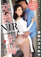 [JUY-914] Kana Mito's First Real Cuckolding Title!! Wife Swapping. The Shocking Video Of My Wife Fucking Her Friend Filmed From The Window Of His Bedroom