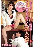 I Got A New Job, And Now I'm The Fresh Face In The Office, And My Lady Boss Is Always Toying With Me During Work Hours Yuka Oshima Download