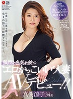 "[JUY-924] An ""Erotic And Cool"" Married Woman Who Is Glowing With A Powerful Erotic Aura Ryoko Maki 34 Years Old Her Adult Video Debut!!"