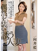 """[JUY-938] """"My Wife Received Another Suspicious Letter..."""" A Married Woman Who Invites Chance Into Her Life - Ai Mukai"""