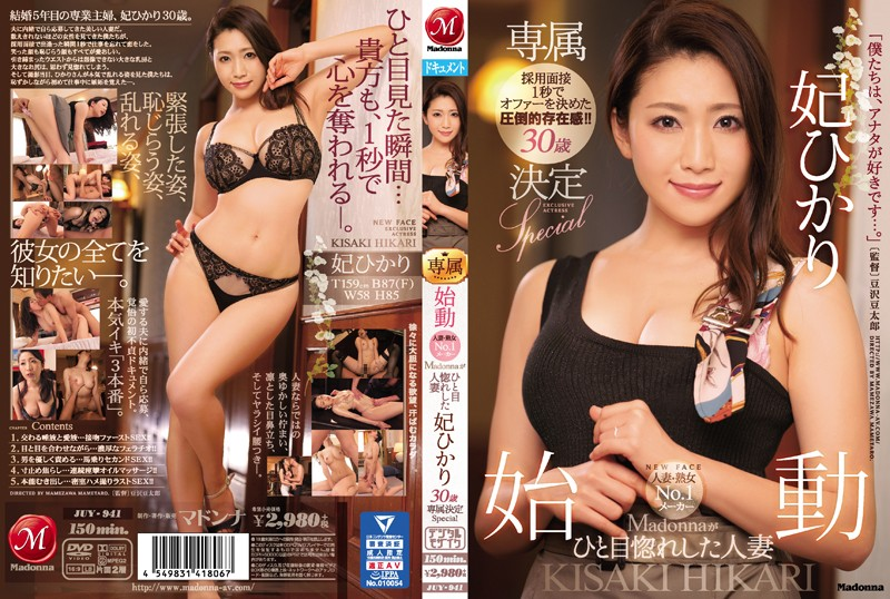 The Launch Of A Married Woman Who Will Make You Fall In Love At First Sight, From The No.1 Married Woman/Mature Woman Madonna Label Hikari Kisaki 30 Years Old An Exclusive Representation Special