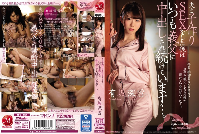 JUY-952 After I Have Babymaking Sex With My Husband, I Always Get Continuously Creampie Fucked By My Father-In-Law... Miyuki Arisaka