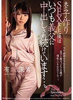 [JUY-952] After I Have Babymaking Sex With My Husband, I Always Get Continuously Creampie Fucked By My Father-In-Law... Miyuki Arisaka