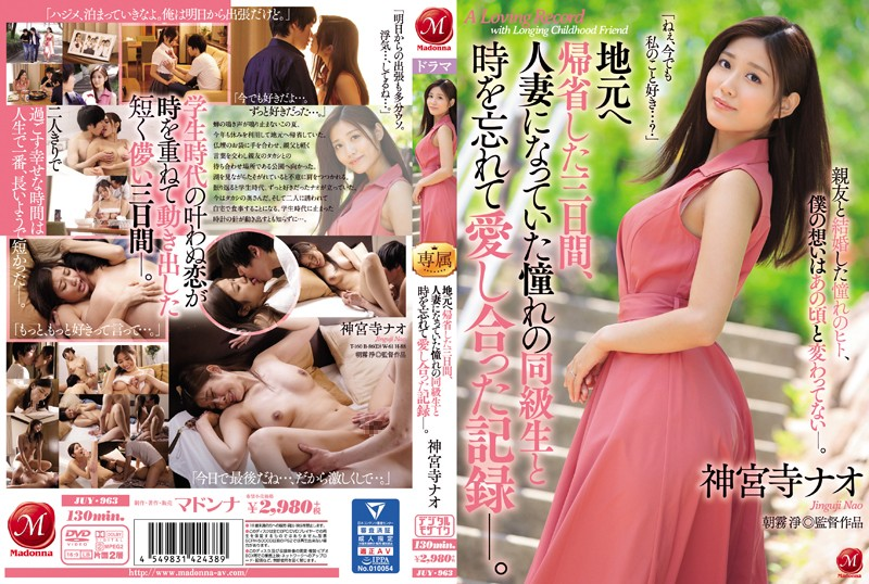 JUY-963 I Went Back To My Hometown And Met Up With An Old Classmate I Had A Crush On. She's A Married Woman Now, But We Forgot About That And Shared Our True Feelings. Nao Jinguji