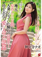 [JUY-963] I Went Back To My Hometown And Met Up With An Old Classmate I Had A Crush On. She's A Married Woman Now, But We Forgot About That And Shared Our True Feelings. Nao Jinguji