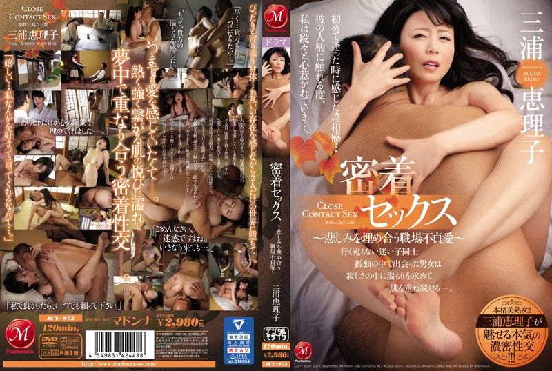 JUY-973 Intimate Sex - Comforting Each Other's Sorrows With Adulterous Relations In The Workplace - Eriko Miura