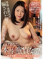 """""""Hey~? Are You Really A Virgin?"""" - A Cherry Boy Con Man Makes A Married Woman Cum - Maki Tomoda  Download"""