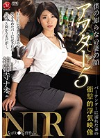 [JUY-996] That's A Side Of My Wife That I Never Knew About After 5 NTR Shocking Infidelity Videos Of My Wife, Getting It On With A Bartender Nao Jinguji