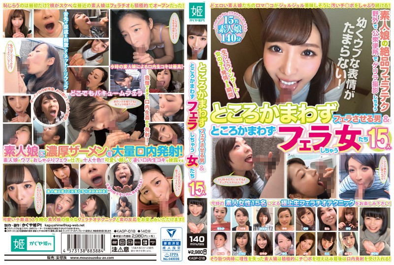 KAGP-018 The Man Who Gets A Blowjob Anywhere And Anytime He Wants & The Women Who Like To Give A Blowjob Anywhere, Anytime 15 Ladies