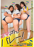 Volleyball Mamas! Creampie Cheers For These Enthusiastic Wives Practicing At Home In High-Leg Gym Shorts! 下載