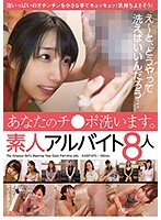 I'll Wash Your Dick. 8 Amateur Part-Timers Download