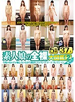 Amateur Girls In A Massive All-Nude Pictorial 2 5 Hours 37 Girls In An Extra Expanded Edition Modern Girls Are Bashfully Stripping Off Their Clothes In This Hair Nude Collection Download