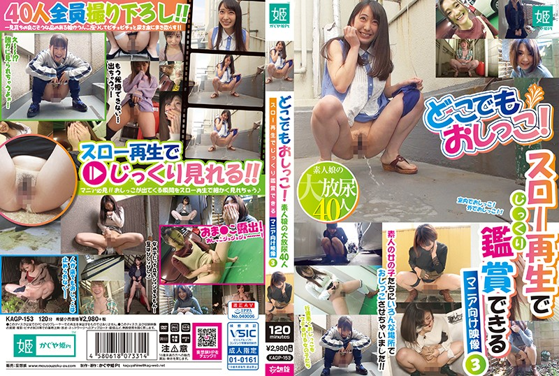 KAGP-153 She's Pissing Anytime, Anywhere! A Massive Amateur Girls Golden Shower Freaky Videos For