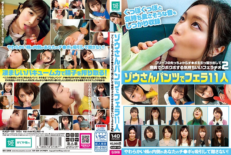 KAGP-159 xnxx These Elephant-Style Underwear Are A Perfect Fit For My Dick, And For A Blowjob 11 Girls She Pulled
