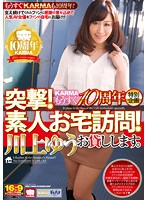 KARMA's Almost 10 Year Anniversary Special Variety Assault! Amateur Home Visits! Lending Out Yuu Kawakami 下載
