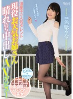 A Popular Native Hokkaido Talent A Real Life Elder Sister Weather Girl Sunny With A Chance Of Creampie Sex Her AV Debut Luna Shikishi 下載