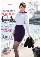 A Real Life Newbie Cabin Attendant Who Works For An Airline Company Running Their Domestic Routes Is Making Her AV Debut She May Look Neat And Clean On The Outside But In Reality She Loves To Have Sex We're Taking Off To Go Beyond Ecstasy Moe Narita Download