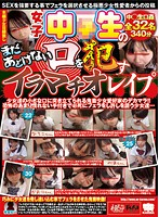 School Girl's Innocent Mouths Raped and Giving Deep Throat Download