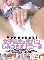 Spread Eagle Close-Up! Schoolgirl Panty Masturbation 3 Download