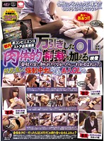 "Footage From The Owner Of A Convenience Store In The City. Convenience Store Owner Gives Physical Punishment To Naughty Shoplifting Office Ladies! ""If You Don't Want Your Company To Know..."" These Hot Office Ladies End Up With A Compulsory Creampie! 下載"